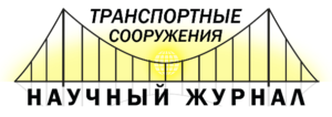 Russian journal of transport engineering