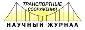 Russian journal of transport engineering