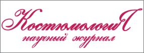 Костюмология - научный журнал