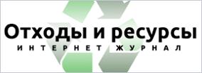 Отходы и ресурсы - научный журнал