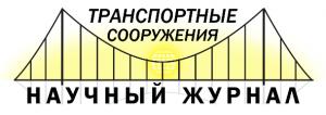 """Интернет-журнал """"Транспортные сооружения"""""""